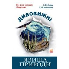 """Книга """"Дивовижні явища природи"""" (тв. обкл., 176 ст., 14,5х22 см) - Ранок 109439-540"""