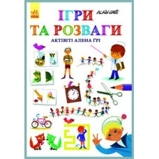 """Книга """"Ігри та розваги"""" (активіті Алена Грі) - Ранок 266191-549"""