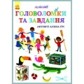"""Книга """"Головоломки та завдання"""" (активіті Алена Грі) - Ранок 266192-548"""