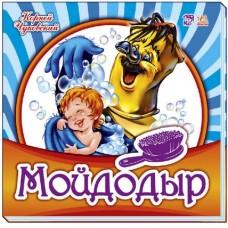 """Книга """"Мойдодыр"""" - Ранок 266198-543"""