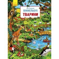 """Книга картонна """"Тварини"""" (23,5х31 см, 14 ст.) - Ранок 267526-534"""