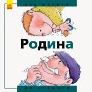 """Книга """"Родина: від малого до старого"""" (карт. обкл., 36 ст., 24х24 см) - Ранок 271135-551"""