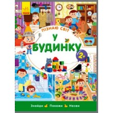 "Книга картонна ""У будинку"" (23,5х31 см, 10 ст.) - Ранок 274988-555"