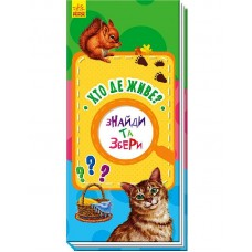 "Книга картонна ""Хто де живе?"" (Знайди та збери, 11х23,5 см) - Ранок 290020-529"