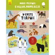 """Книга """"У світі тварин"""" (Моя перша енциклопедія, карт. обкл., 22 ст.) - Ранок 292764-538"""