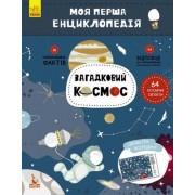 "Книга ""Загадковий космос"" (Моя перша енциклопедія, карт. обкл., 22 ст.) - Ранок 292765-535"