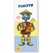 "Книга картонна ""Роботи"" (Знайди та збери, 11х23,5 см) - Ранок 296081-525"