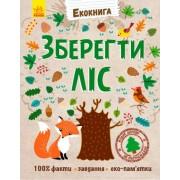 """Книга """"Зберегти ліс"""" (екокнига, крафт, 16,5х21 см, укр.) - Ранок Л754003У-471"""