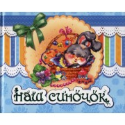 """""""Наш синочок"""" (альбом новонародженого), Ранок А15999У-24 (укр.)"""