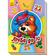 """""""ЛІчба до 10"""" (книга картонна), Ранок А231026У-152 (укр.)"""