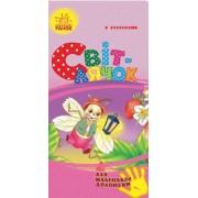 """Книга картонна міні (12,5х6,5 см) """"Світлячок"""" - Ранок Ч543003У-240"""