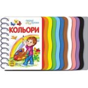 """Перші кроки """"Кольори"""" (книжка картонна на спіралі 210х135 мм), Ранок К410004У-267 (укр.)"""