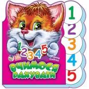 """Книга картонна """"Вчимося рахувати"""" (книга картонна, вирубка), Ранок 229006-226 (укр.)"""