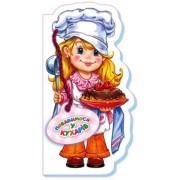 """Книга картонна """"Побавимося у кухарів"""" - Ранок М556010У-219"""