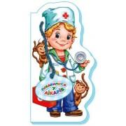 """Книга картонна """"Побавимося у лікарів"""" - Ранок М556012У-218"""