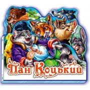 "Книга картонна ""Пан Коцький"" (вирубка), Ранок 222331-286 (укр.)"