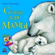 """Книга """"Стихи для мамы"""" (открытка в подарок) - Ранок С505001Р-405"""