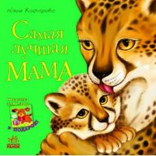 """Книга """"Самая лучшая мама"""" (открытка в подарок) - Ранок С505002Р-404"""