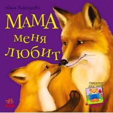 """Книга """"Мама меня любит"""" (открытка в подарок) - Ранок С505003Р-402"""