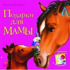 """Книга """"Подарки для мамы"""" (открытка в подарок) - Ранок С505004Р-403"""