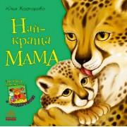 "Книга ""Найкраща мама"" (листівка в подарунок) - Ранок С505006У-400"