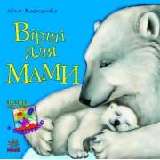 """Книга """"Вірші для мами"""" (листівка в подарунок) - Ранок С505007У-398"""