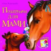 """Книга """"Подарунки для мами"""" (листівка в подарунок) - Ранок С505008У-401"""