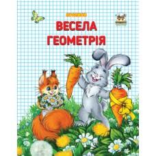 """Прописи """"Весела геометрія"""" - Талант 2080-10"""