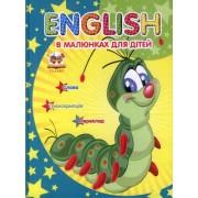 """English"" Завтра в школу (тв. обкл., 64 ст., 16,8х22 см) - Талант 0745-65"