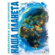 "Енциклопедія ""Наша планета"" (тв. обкл., 96 ст., 16,5х22 см) - Талант 6045-58"