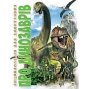 """Енциклопедія """"Про динозаврів"""" (тв. обкл., 96 ст., 16,5х22 см) - Талант 6052-60"""