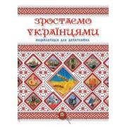 """Енциклопедія """"Зростаємо українцями"""" (тв. обкл., 128 ст., 16,8х22 см   карта) - Талант 6083-84"""
