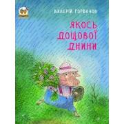 """Книга """"Якось дощової днини"""" (тв. обкл., 36 ст., 20,5х26 см) - Талант 0053-107"""