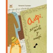 """Книга """"Алфі, який живе у шафі"""" (тв. обкл., 32 ст., 20,5х26 см) - Талант 0206-105"""