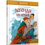 "Книга ""Легенди про козаків"" Читаю сам (тв. обкл., 64 ст., 16,8х22 см) - Талант 1573-136"