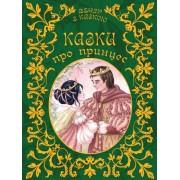 "Книга ""Казки про принцес"" (тв. обкл., 96 ст., 16,5х22 см) - Талант 1887-98"