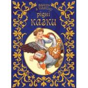"""Книга """"Рідні казки"""" (тв. обкл., 96 ст., 16,5х22 см) - Талант 1900-96"""