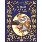 """Книга """"Родные сказки"""" (тв. обл., 96 стр., 16,5х22 см) - Талант 1917-91"""