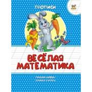 "Прописи ""Веселая математика"" - Талант 2028-121"