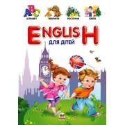"""Книга """"ENGLISH для дітей"""" (тв. обкл., 224 ст., 20,5х29 см) - Талант 2022-145"""