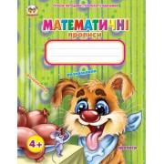 """Книга """"Математичні прописи"""" - Талант 3661-125"""