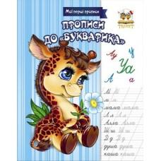 """Прописи """"До """"Букварика"""" - Талант 3777-127"""