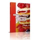"""""""Книга для запису кулінарних рецептів"""" (тв. обкл., 112 ст.) - Талант 1568-04-7"""