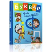 """Книга """"Буквар для хлопчиків"""" (тв. обкл., 64 ст., 16,8х22 см) - Талант 5270-179"""