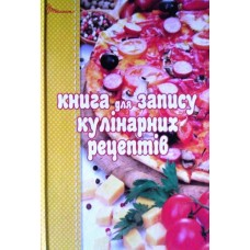 """""""Книга для запису кулінарних рецептів"""" (тв. обкл., 112 ст.) - Талант 1568-04-5"""