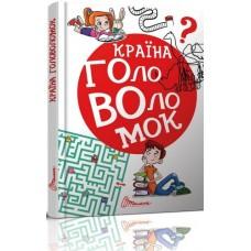 """Книга """"Країна головоломок. 777 логічних ігор"""" (тв. обкл., 224 ст., 20,5х29,3 см) - Талант 2750-156"""