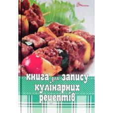 """""""Книга для запису кулінарних рецептів"""" (тв. обкл., 112 ст.) - Талант 1568-04-6"""