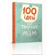 """Книга """"100 ідей для творчих мам"""" (тв. обкл., 64 ст., 16,5х22 см) - Талант-163"""