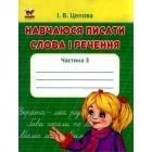 """Прописи """"Навчаюся писати слова і речення"""" - Талант 1719-222"""