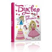 """Книга """"Буквар для дівчаток"""" (тв. обкл., 64 ст., 16,8х22 см) - Талант 5744-185"""